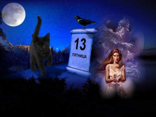 Много ли мы знаем о суевериях и их причинах ...